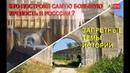КТО построил САМУЮ БОЛЬШУЮ крепость РОССИИ?Запретные темы ИСТОРИИ.AISPIK aispik айспик