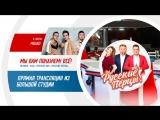 MBAND в Утреннем шоу «Русские Перцы»