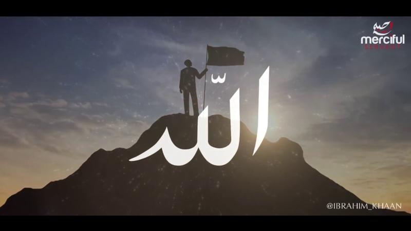 Allah, Allah (Arabic Nasheed) | Eng Subs | Ibrahim Khan