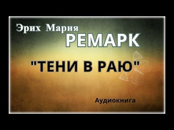 Тени в раю - Эрих Мария Ремарк - Аудиокнига слушать