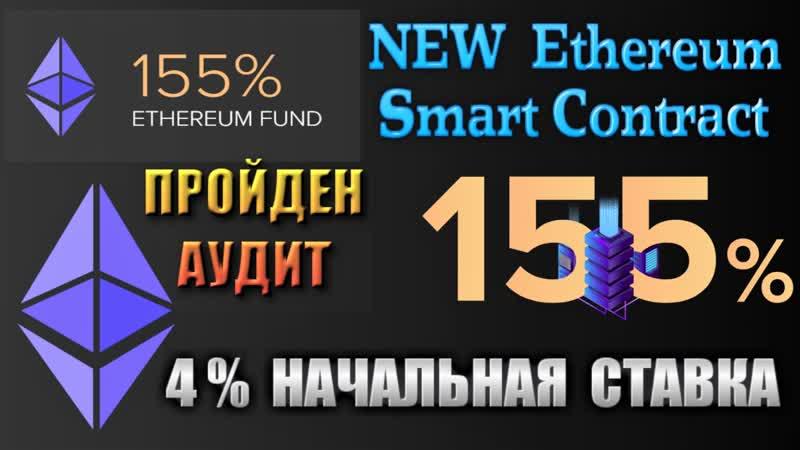 💥155% Ethereum Фонд НОВЫЙ СМАРТ КОНТРАКТ Ethereum ( 4% )