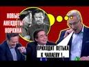 уPЖAЛИcь все: Путин Трампу: ФAK ты, ФAK ты ! Андрей Норкин новые анекдоты Место встречи