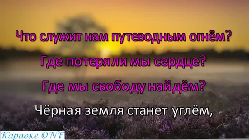 Пилот Чб Караоке версия Full HD