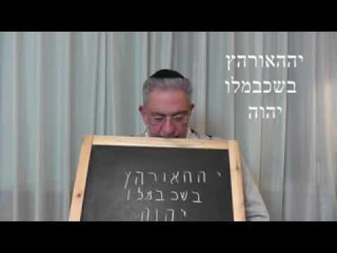 Kabbalah Potente vibración para que nos llegue el dinero en masa Maestro Albert Gozlan