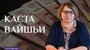 Каста Вайшьи