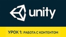 Unity Урок 1 Работа с контентом Материалы Импорт моделей и анимаций
