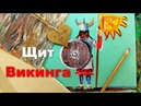 Рисуем щит Викинга