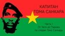 Капитан Тома Санкара Часть I Capitaine Thomas Sankara Part I Русская Озвучка