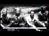 Без срока давности. Республика Третьего Рейха. Документальный фильм Александра Лукьянова.