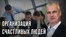 Организация счастливых людей Андрей Иванов