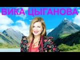 Вика Цыганова - Сибирь 2016 HD p25