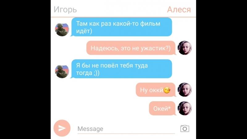 Мини Переписка Алеси и Игоря