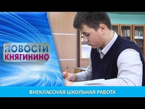 Внеклассная школьная работа