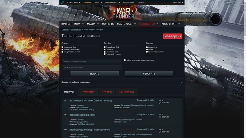 War Thunder. Как найти и посмотреть серверный повтор.