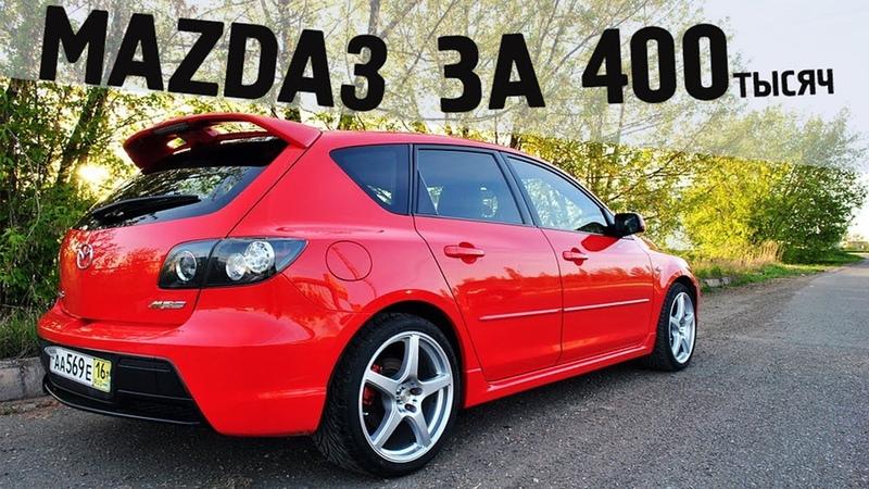Mazda 3 за 400 тысяч для девушки. Городской хэтчбек🚗