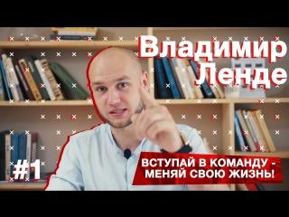 Владимир Ленде. Проект: Ленд-Авто - 45 филиалов в России.