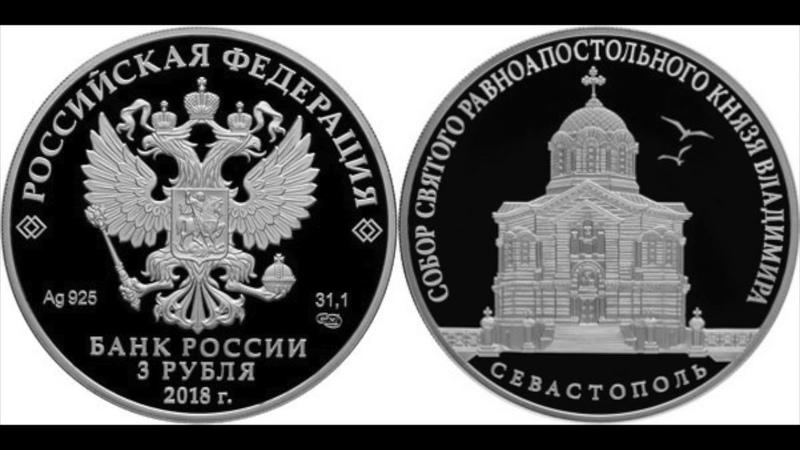 Новинка Серебряные 3 рубля 2018 года. Собор Святого равноапостольного князя Владимира