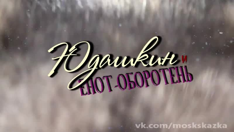 Олег БуквIN Ramona Laydon Юдашкин и Енот-Оборотень (трейлер)