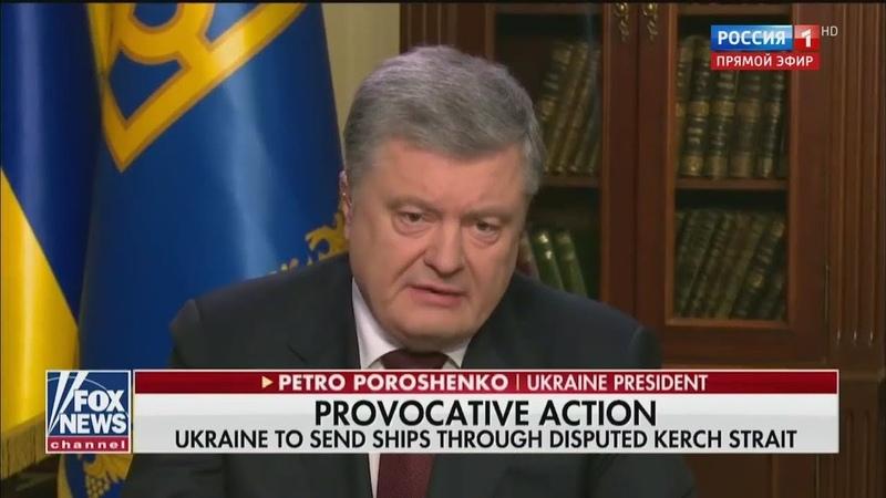 Господин Путин это ВОЙНА! Срочное заявление Порошенко после морской провокации Украины