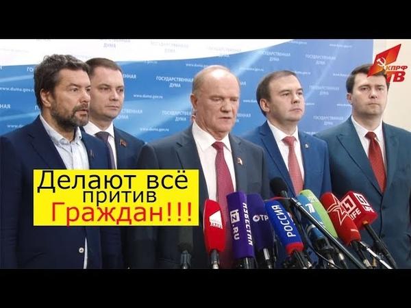 Зюганов обосрал Путина с Медведевым Такое редко услышишь