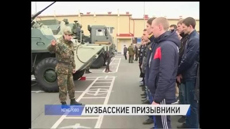 «День призывника» в воинской части отряда специального назначения «Кузбасс» (СТС-Кузбасс)