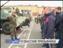 «День призывника» в воинской части отряда специального назначения «Кузбасс» СТС-Кузбасс