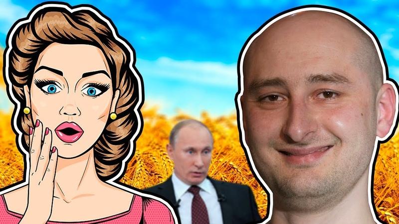 Коллекторша попала под санкции потому, что не радовалась воскрешению Бабченко