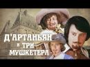 ДАртаньян и три мушкетера 1 серия (1978) фильм, полная версия