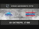 «Торос» Нефтекамск - «Лада» Тольятти, 17:00