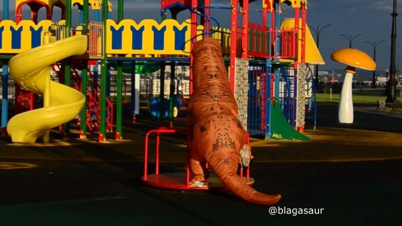 О Боже мой это динозавр