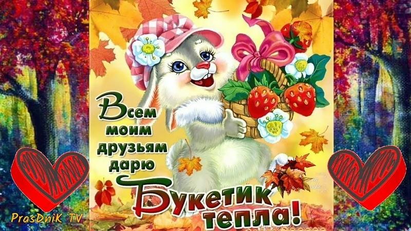 Моим друзьям с любовью! Для тебя! Просто так! Пожелания друзьям!