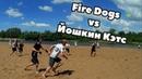 FireDogs vs Йошкин Кэтс