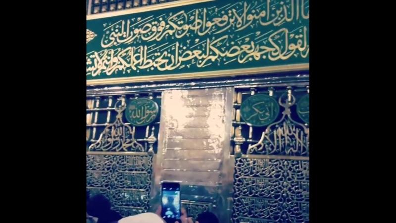 Могила Пророка صلى الله عليه وسلم умара , абу бакра!