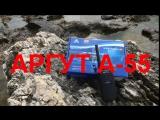 Тест новой модели АРГУТ А-55 бесплатно