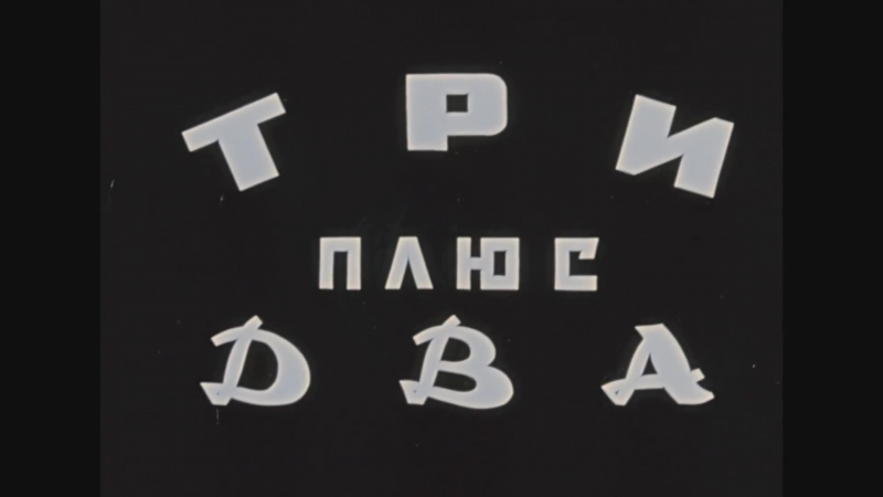 Обзор Комедии «Три плюс два» (2018)