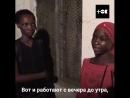 Страна, где каждая третья девочка - проститутка