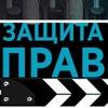 Защита прав киноработников в Санкт-Петербурге