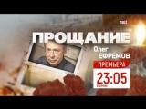 Олег Ефремов. Прощание