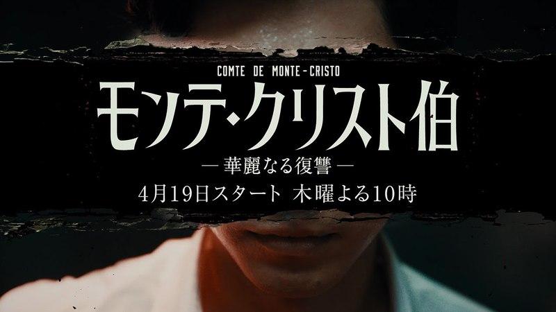 【公式】戦慄!復讐鬼ディーン覚醒…「モンテ・クリスト伯」15秒予告解31