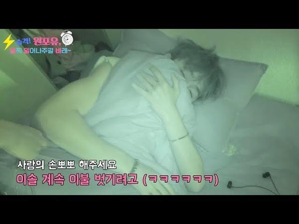 [14U] ONLY FOR YOU TV! 원포유, 일본 숙소 습격! 일찍 일어나주길 바래~ Please wake up early~