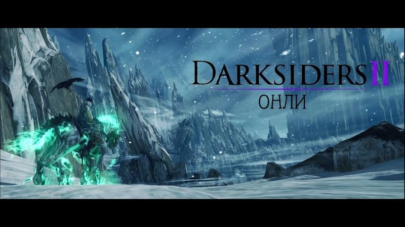 Основы Национальной Локализации Игр (ОНЛИ) - Darksiders 2