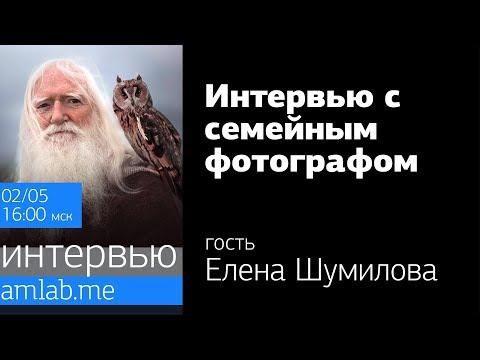 Интервью с семейным фотографом Еленой Шумиловой на Amlab.me