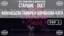 АФАНАСЬЕВА ТАМАРА, КОРОБКОВА КАТЯ   Старшие Duet   TOP-5 Finalist   Best Champ Omsk 16 December 2018