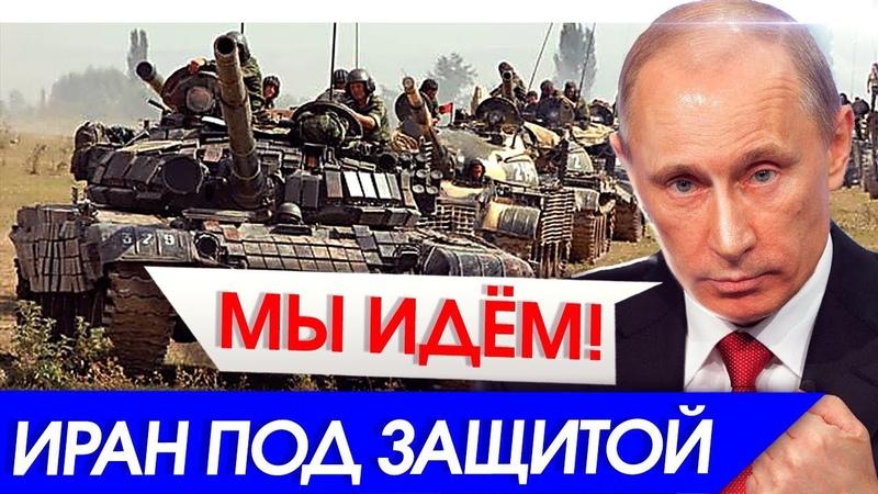 Пентагон готовит УДАР по Ирану Россия отменяет планы ЗАПАДА