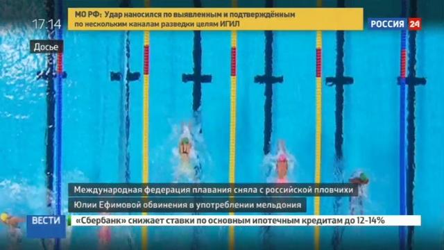 Новости на Россия 24 • FINA: мельдониевое дело против Ефимовой закрыто