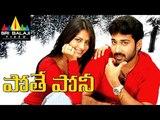 Pothe Poni Telugu Full Movie | Latest Telugu Full Movies | Sivabalaji, Sindhu Tolani