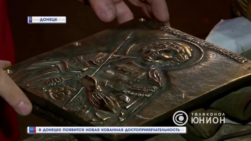 В Донецке появится новая кованная достопримечательность.