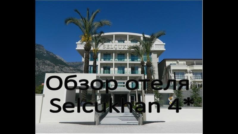 Обзор отеля Selcukhan 4*, Сельчукхан, Турция, Бельдиби