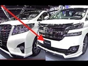 Vellfire and Alphard 2017 most luxurious and expensive Toyota VANs all new