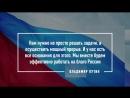 Мы вместе будем эффективно работать на благо России